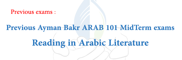 Previous Ayman Bakr ARAB 101 MidTerm exams - Reading in Arabic Literature